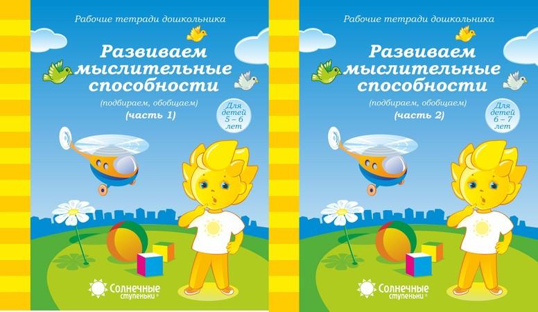 рабочие тетради дошкольника солнечные ступеньки скачать бесплатно